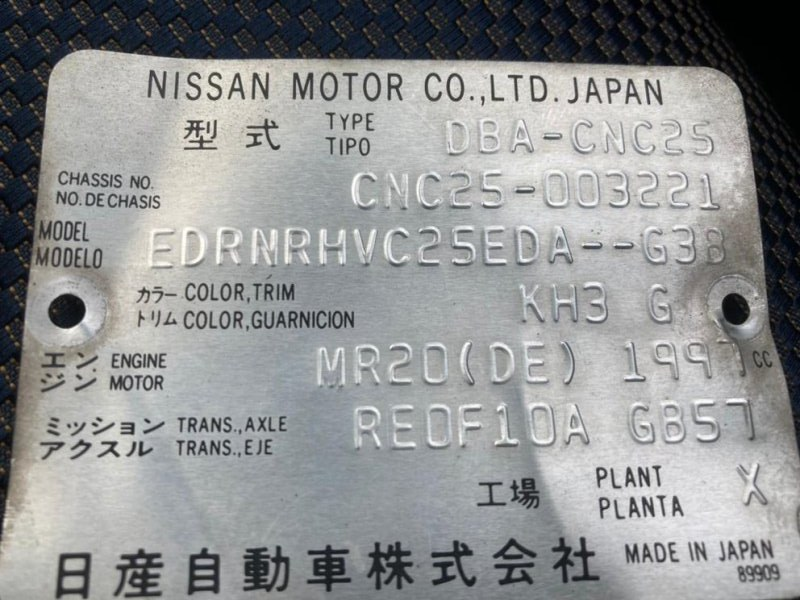 Двигатель Nissan Serena CNC25 MR20DE 2005