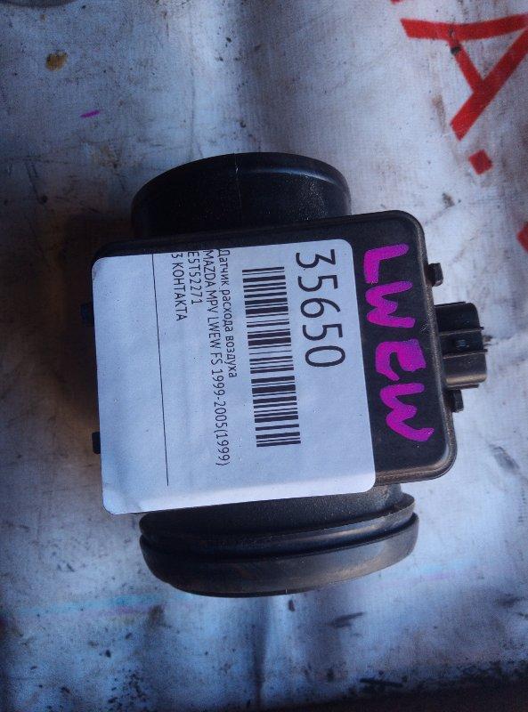 Датчик расхода воздуха Mazda Mpv LWEW FS 1999