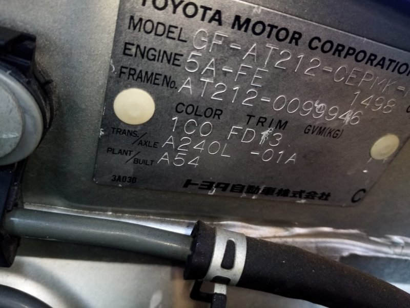 Подлокотник Toyota Carina AT212 5A 1998
