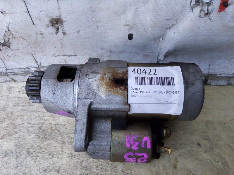 Стартер Nissan Presage TU31 QR25 2003