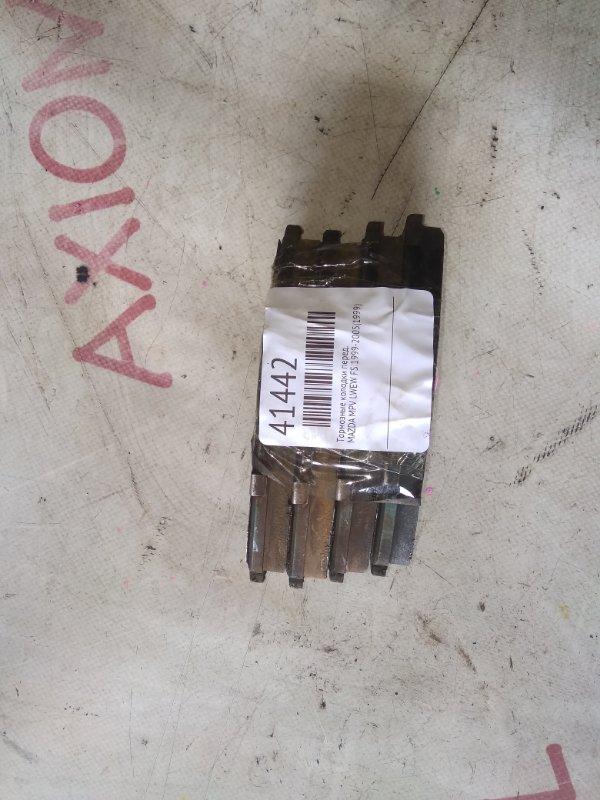 Тормозные колодки Mazda Mpv LWEW FS 1999 переднее