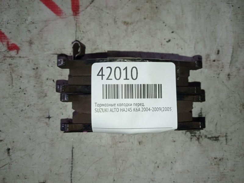 Тормозные колодки Suzuki Alto HA24S K6A 2004 переднее