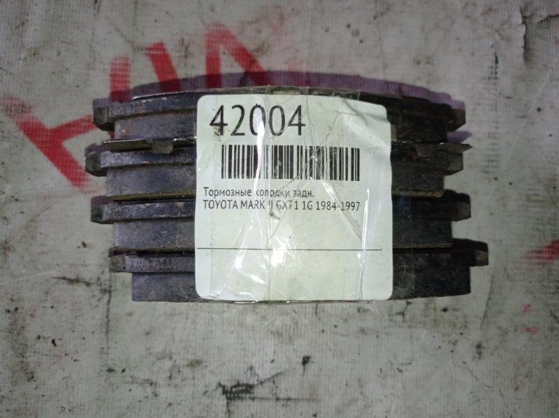 Тормозные колодки Toyota Mark Ii GX71 1G 1984 заднее