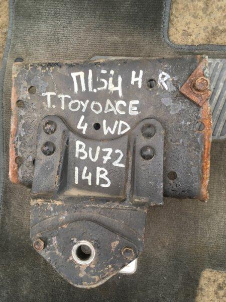 Опора рессоры Toyota Toyoace BU72 14B задняя правая