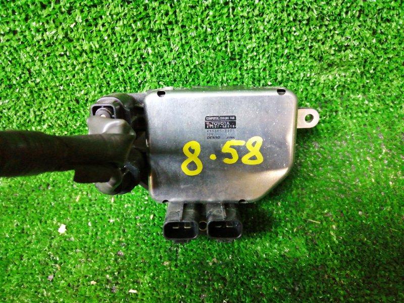 Блок управления вентилятором двигателя Toyota Estima MCR40W 1MZ-FE
