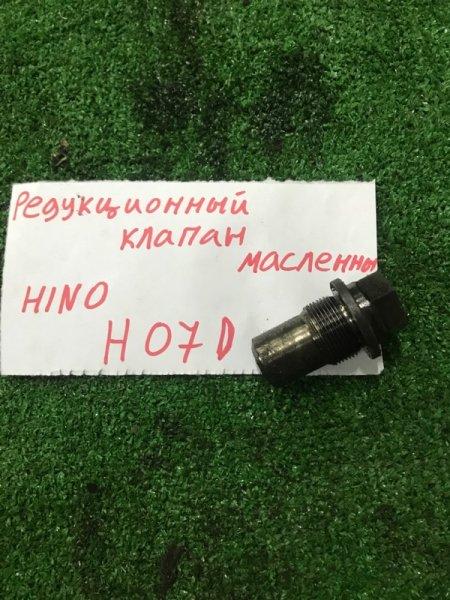 Клапан давления масла Hino Ranger H07D