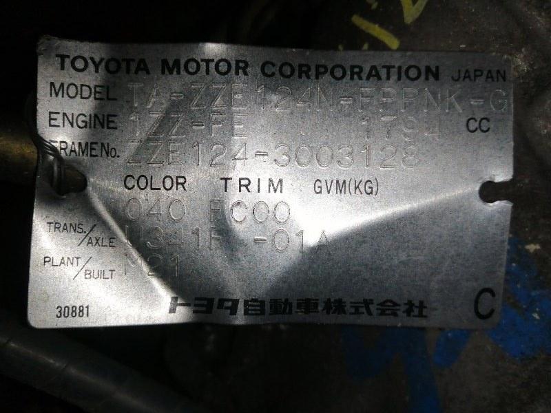 Акпп Toyota Corolla Spacio ZZE124N 1ZZ-FE