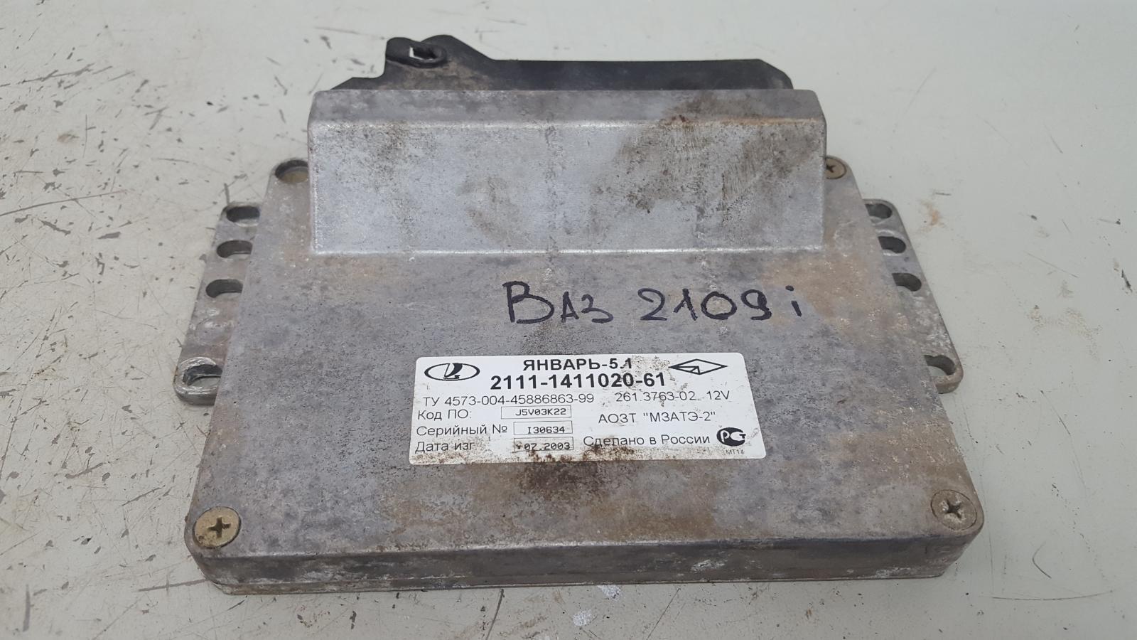 Блок управления двигателем двс эбу Ваз 2109 Инжектор