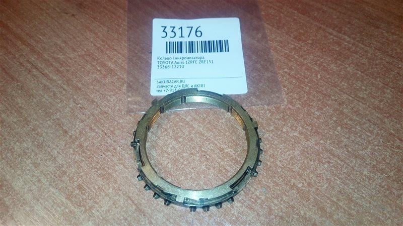 Кольцо синхронизатора Toyota Auris ZRE151 1ZRFE