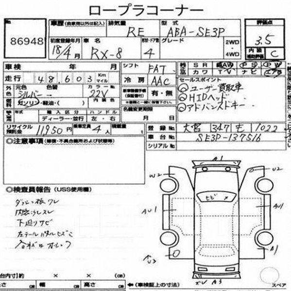 Бампер Mazda Rx-8 SE3P-137516 13B 11.04.2006 задний