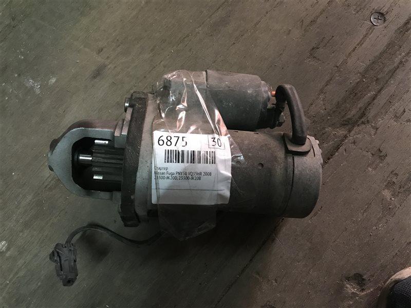 Стартер Nissan Fuga PNY50 VQ35HR 2008