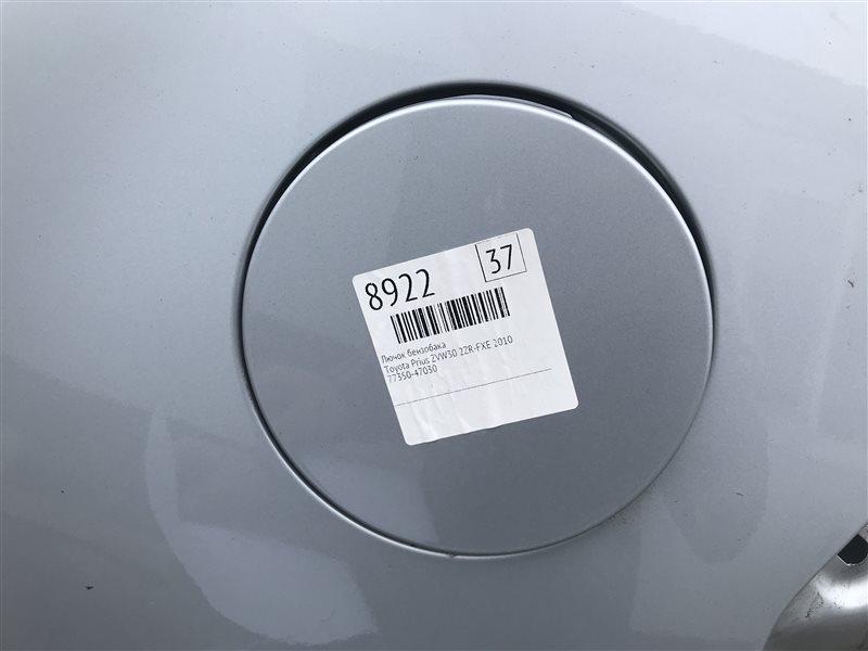 Лючок бензобака Toyota Prius ZVW30 2ZR-FXE 2010