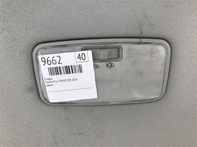 Плафон Toyota Prius ZVW30 2ZR-FXE 2010 задний