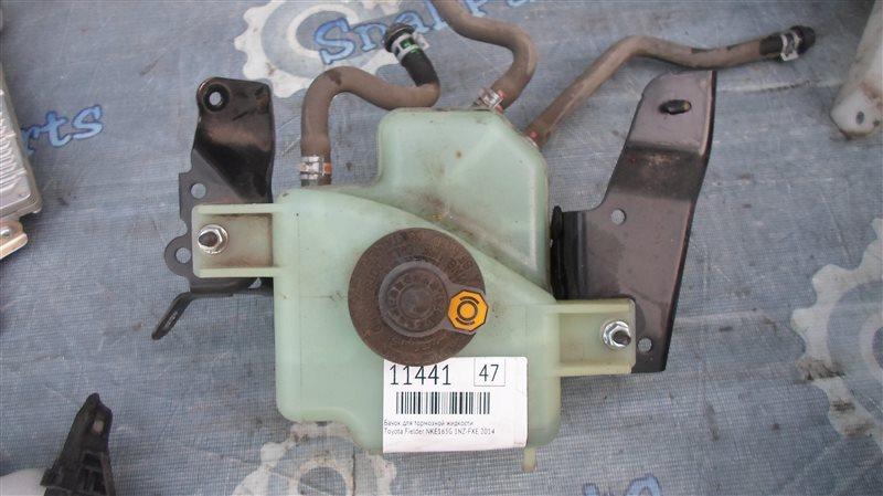 Бачок для тормозной жидкости Toyota Fielder NKE165G 1NZ-FXE 2014