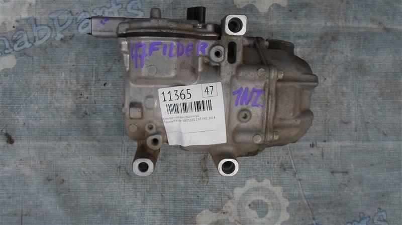 Компрессор кондиционера Toyota Fielder NKE165G 1NZ-FXE 2014