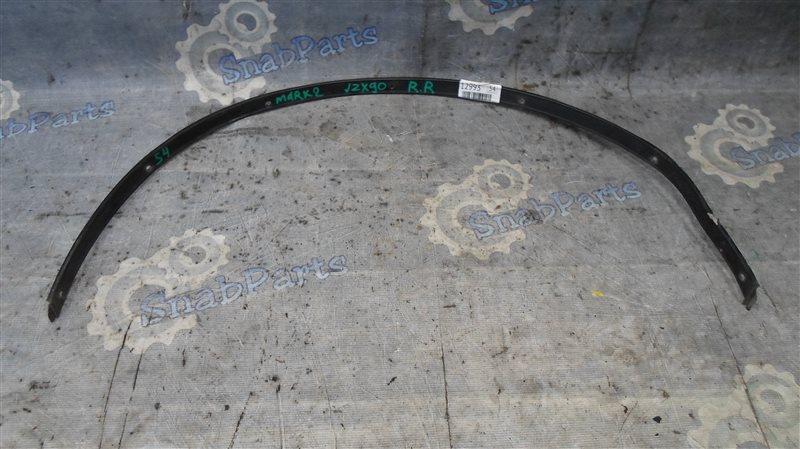 Молдинг на арку Toyota Mark 2 JZX90 1JZ-GE 1994 задний правый