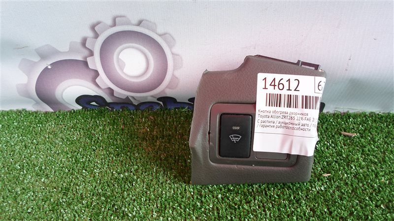 Кнопка обогрева дворников Toyota Allion ZRT265 2ZR-FAE 2013