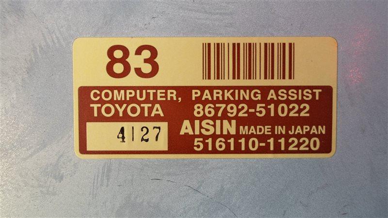 Электронный блок Toyota Brevis JCG10 1JZ-FSE 2004