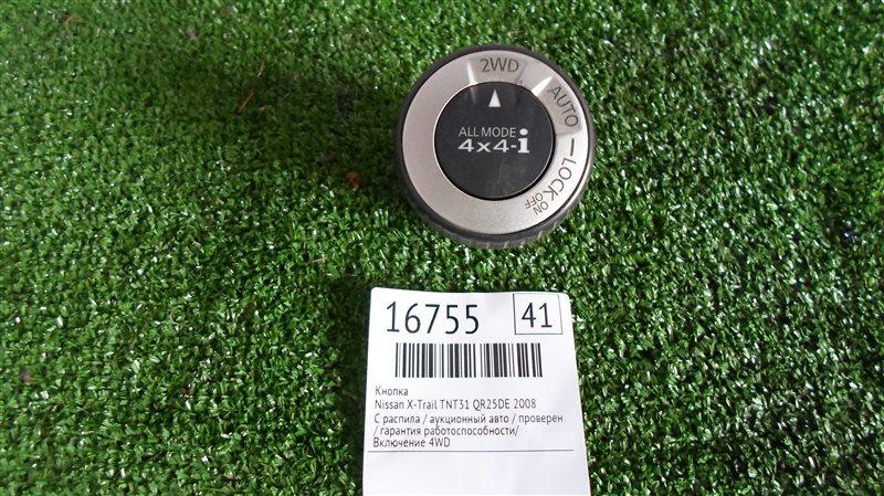 Кнопка Nissan X-Trail TNT31 QR25DE 2008
