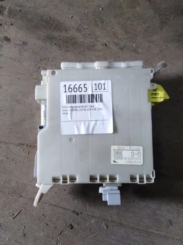 Блок предохранителей Lexus Ls600Hl UVF46 2UR-FSE 2008 правый