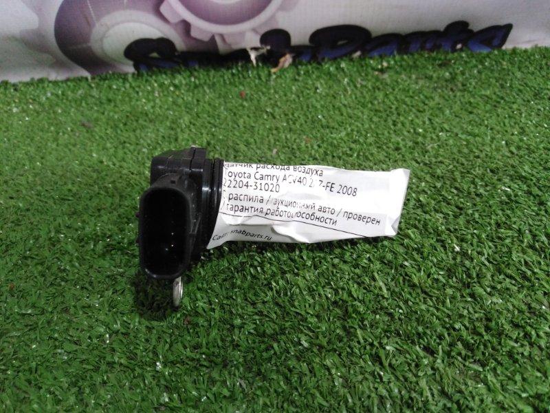 Датчик расхода воздуха Toyota Camry ACV40 2AZ-FE 2008