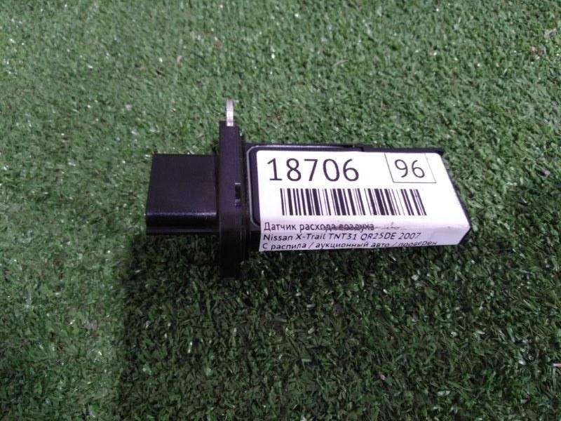 Датчик расхода воздуха Nissan X-Trail TNT31 QR25DE 2007