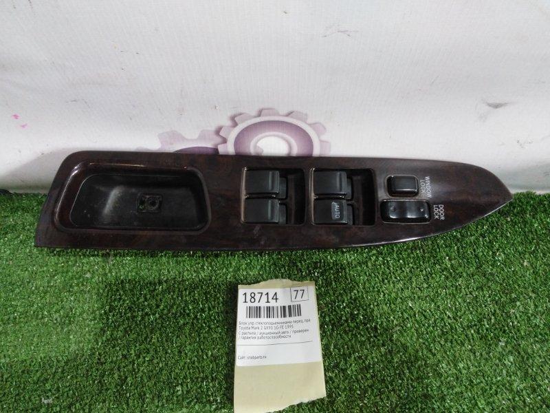 Блок упр. стеклоподьемниками Toyota Mark 2 GX90 1G-FE 1995 передний правый
