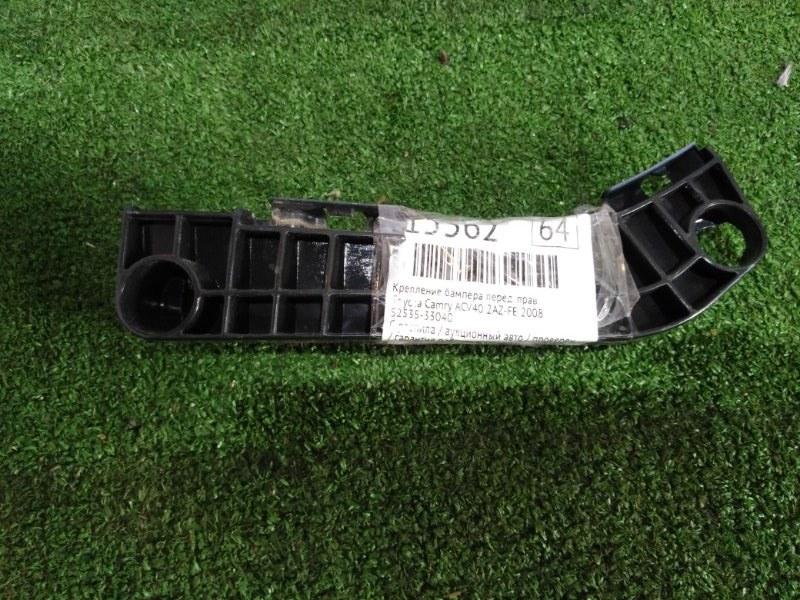 Крепление бампера Toyota Camry ACV40 2AZ-FE 2008 переднее правое