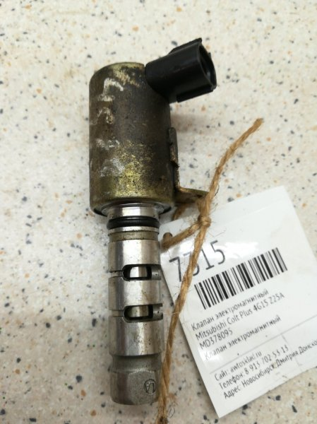 Клапан электромагнитный Mitsubishi Colt Plus Z25A 4G15