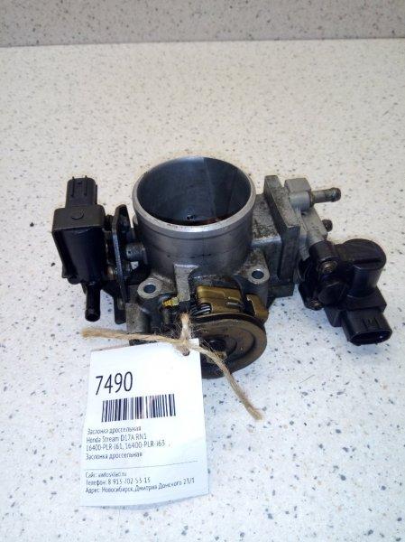 Заслонка дроссельная Honda Stream RN1 D17A