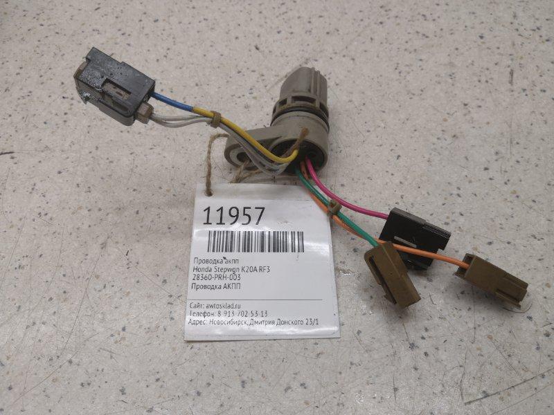Проводка акпп Honda Stepwgn RF3 K20A