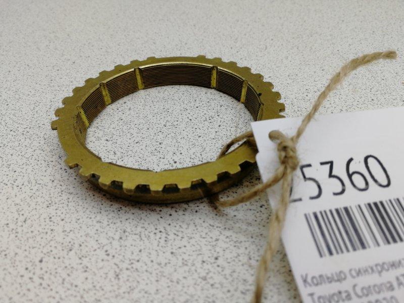 Кольцо синхронизатора Toyota Corona AT170 5AFE