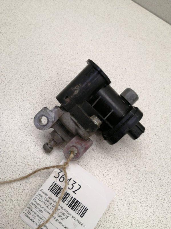 Клапан изменения геометрии впускного коллектора Lexus Ls460L USF40 1URFSE