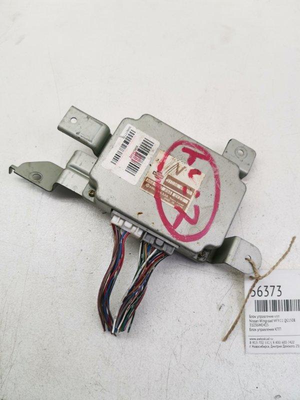 Блок управления кпп Nissan Wingroad WFY11 QG15DE