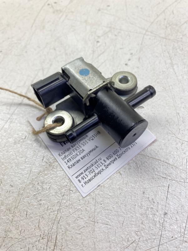 Клапан вакуумный Infiniti Fx35 S51 VQ35HR