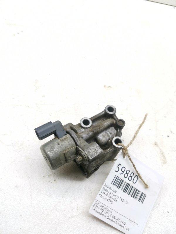 Клапан vtec Honda Accord CL7 K20Z2