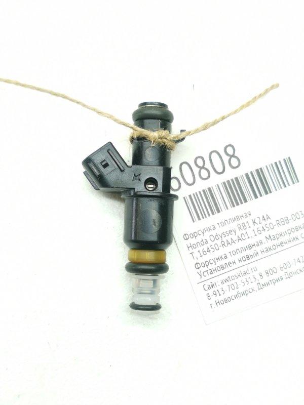 Форсунка топливная Honda Odyssey RB1 K24A