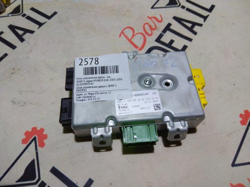 Блок управления двери L BMW 5 E60/E61
