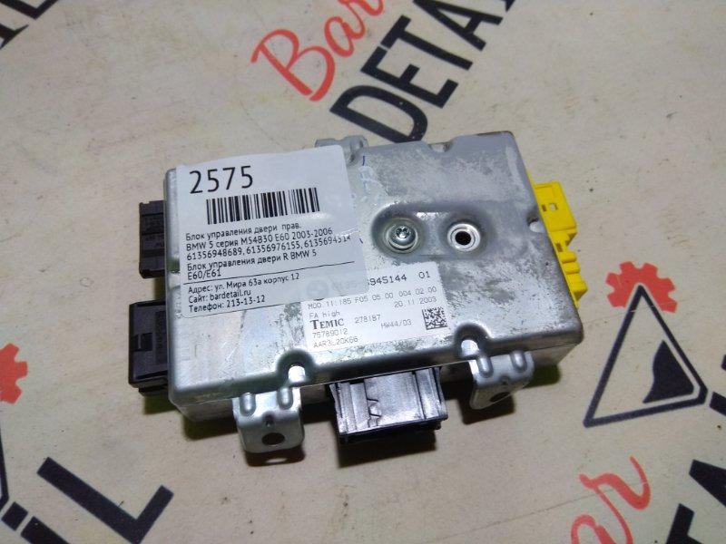 Блок управления двери R BMW 5 E60/E61