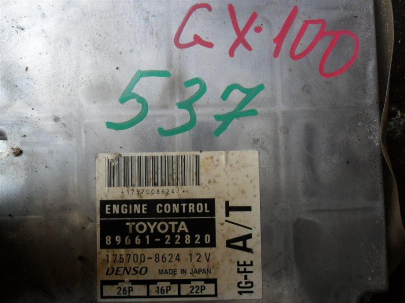 Блок управления двс Toyota Cresta GX100 1G-FE 89661-22820