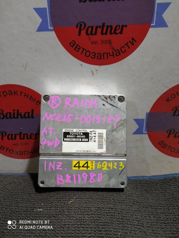 Блок управления двс Toyota Raum NCZ25 1NZ-FE 89661-46040