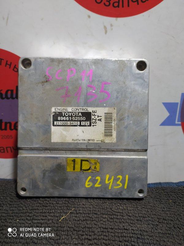 Блок управления двс Toyota Vitz SCP11 1SZFE 89661-52550