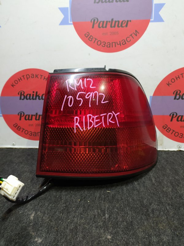 Стоп Nissan Liberty RM12 QR20DE задний правый 4853A