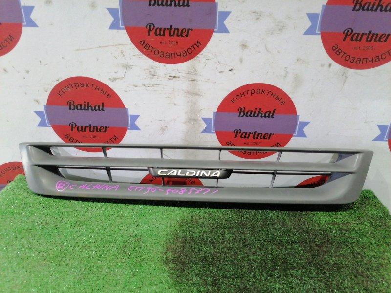 Решетка радиатора Toyota Caldina ET196V 5E-FE