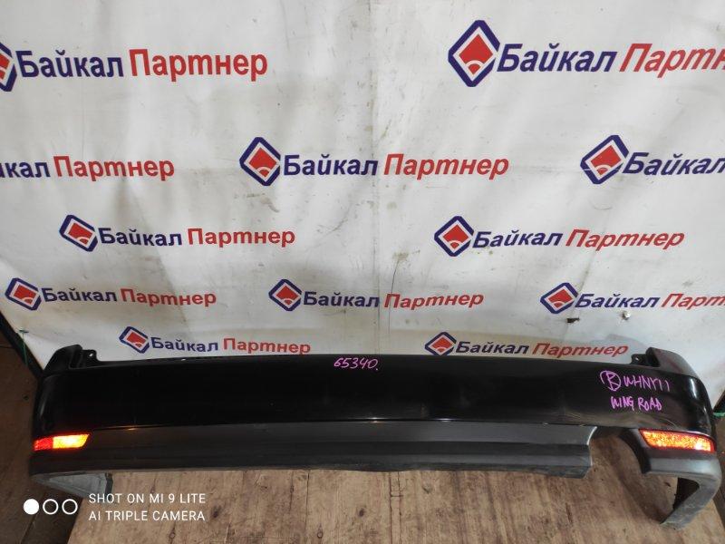 Бампер Nissan Wingroad WHNY11 QG18DE 2003 задний