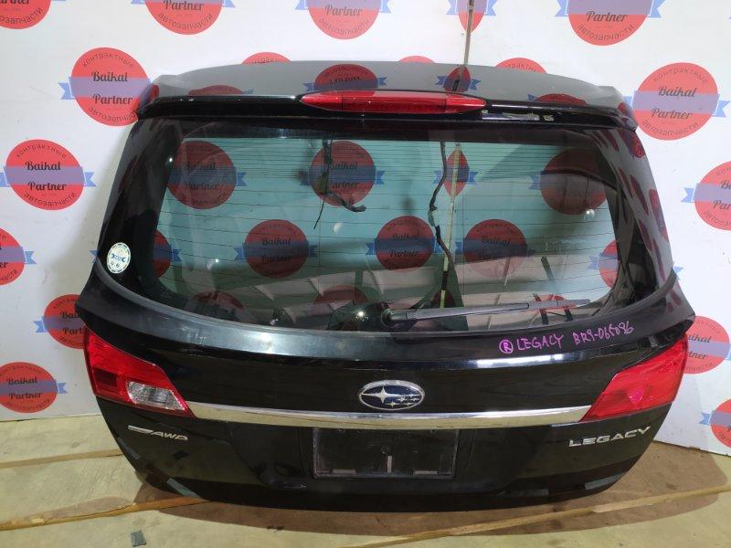 Дверь 5-я Subaru Legacy BR9 EJ25