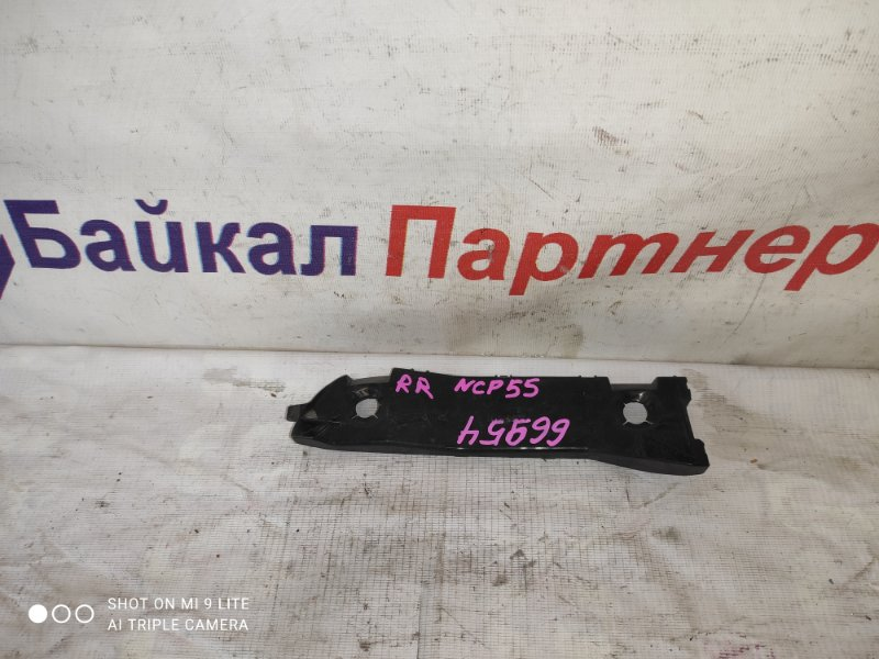 Кронштейн бампера Toyota Probox NCP55 1NZ-FE задний правый