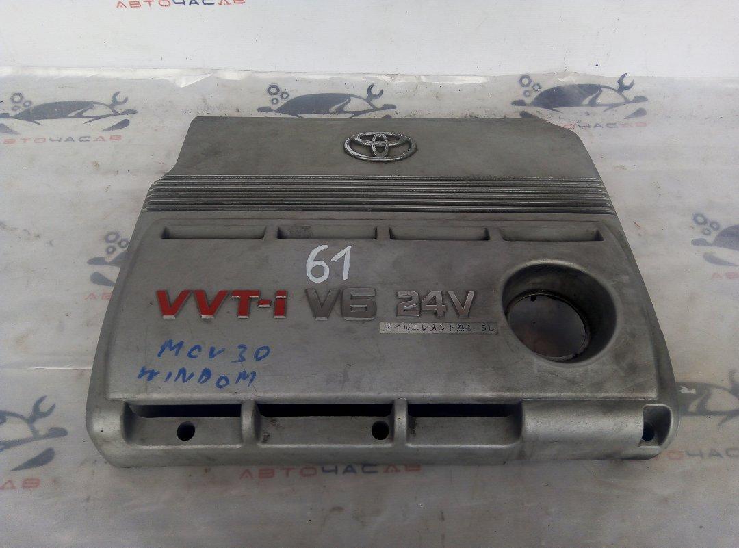 Крышка двс декоративная Toyota Windom MCV30 1MZ 2003