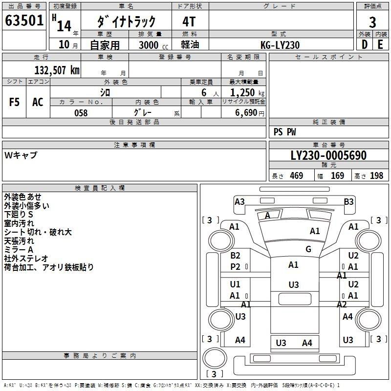 Мкпп Toyota Dyna LY230 5L 2002