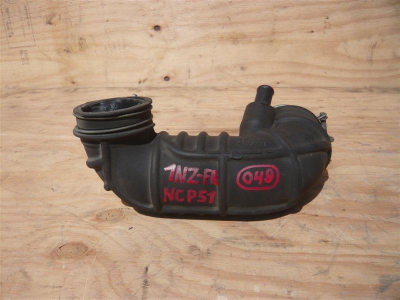 Гофра воздушного фильтра Toyota Succeed NCP51 1NZ-FE